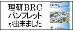 理研BRCパンフレットが出来ました