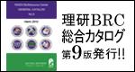 理研BRC総合カタログ 第9版